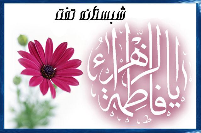 عکس+تولد+فاطمه+مبارک